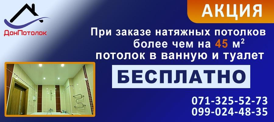 Акция от ДонПотолок в Донецке